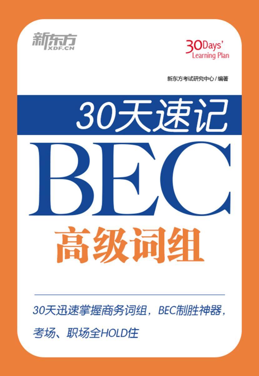 30天速记BEC高级词组