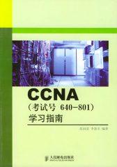 CCNA(考试号640-801)学习指南