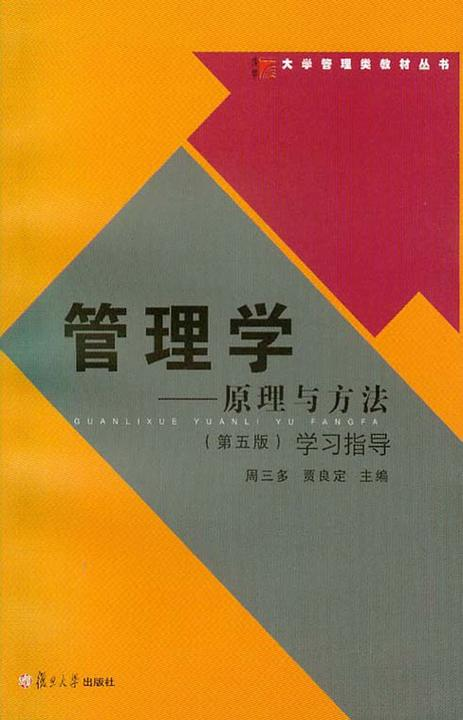 管理学——原理与方法(第五版)学习指导