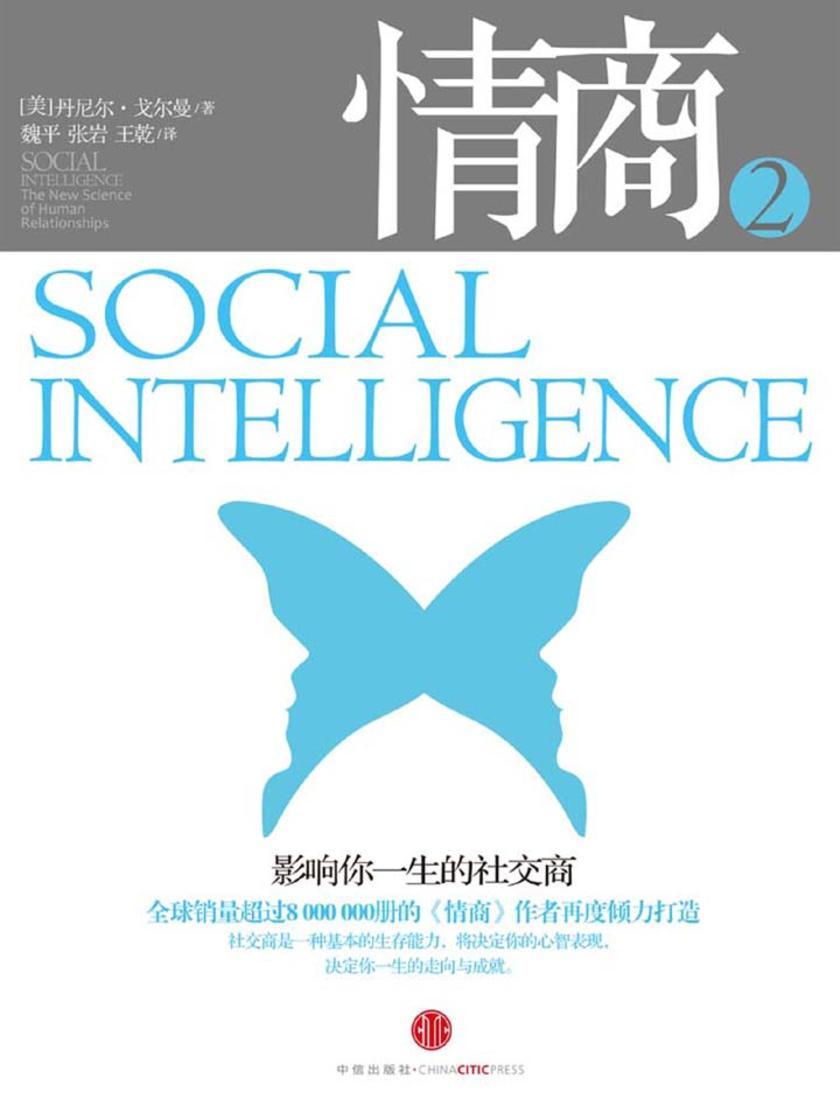 情商2 :影响你一生的社交商
