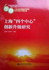"""上海""""四个中心""""创新升级研究"""