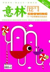 意林12+ 月刊 2011年08期(电子杂志)(仅适用PC阅读)