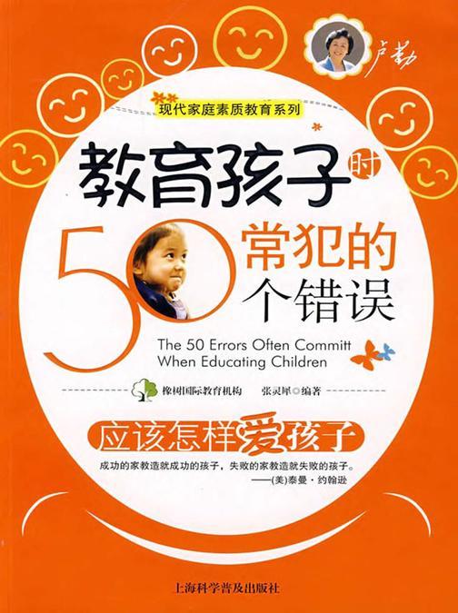 (卢勤)教育孩子时常犯的50个错误