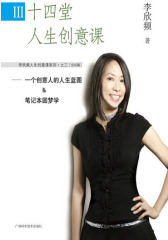 十四堂人生创意课 Ⅲ(试读本)