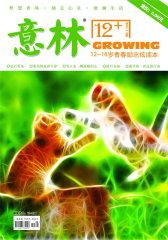 意林12+ 月刊 2011年06期(电子杂志)(仅适用PC阅读)