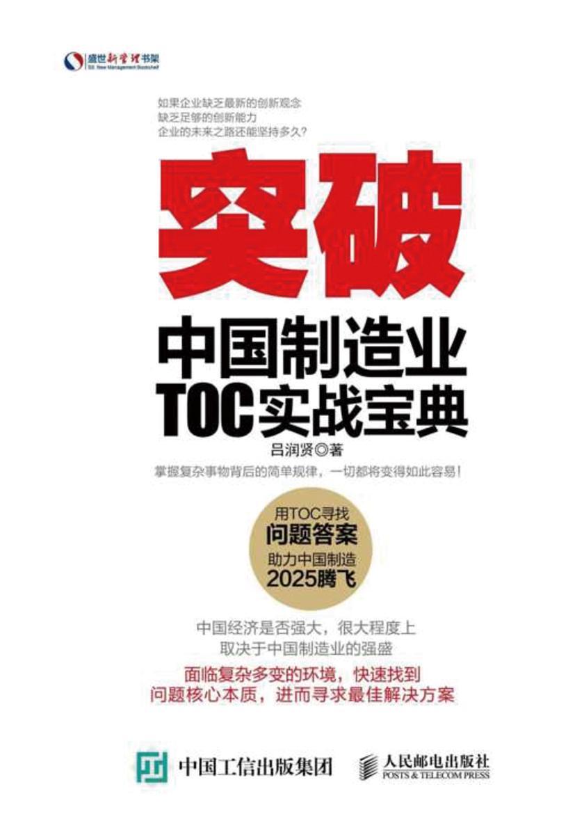 突破:中国TOC工业制造业企业实战宝典