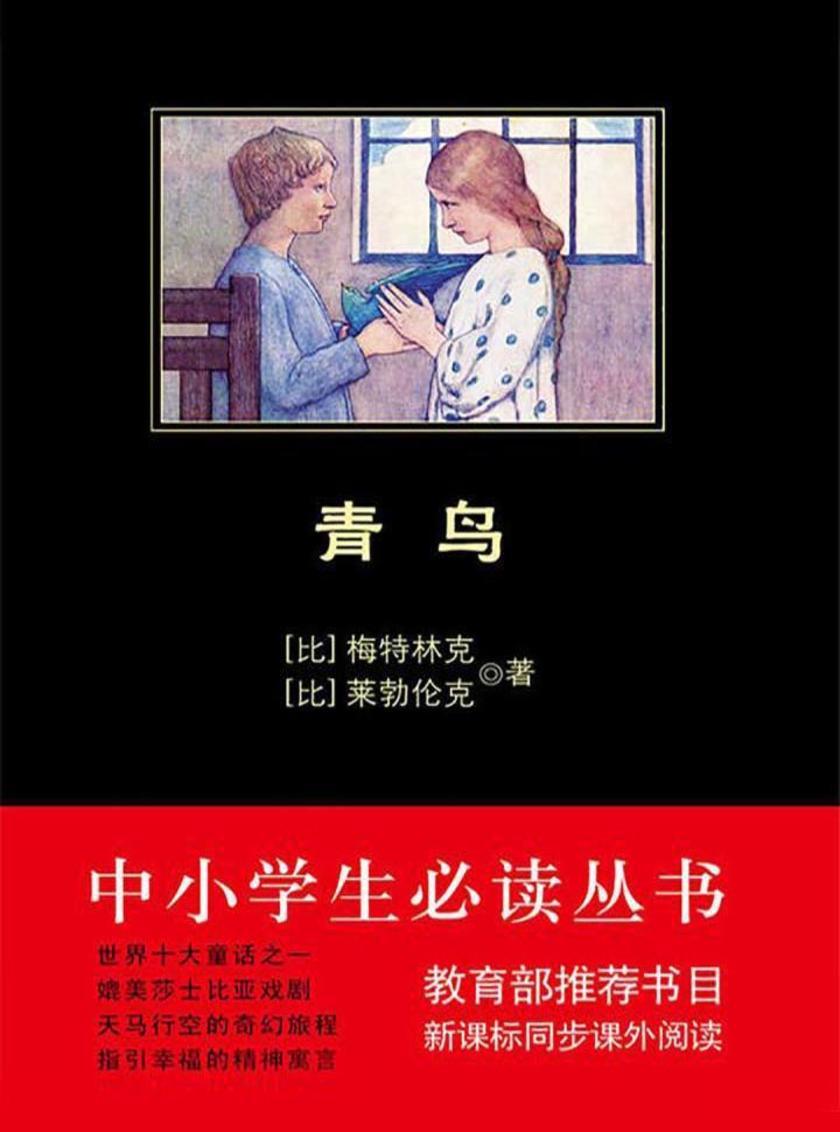 中小学生丛书:青鸟(中小学生丛书系列)