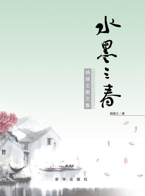 杨焕之散文集水墨三春