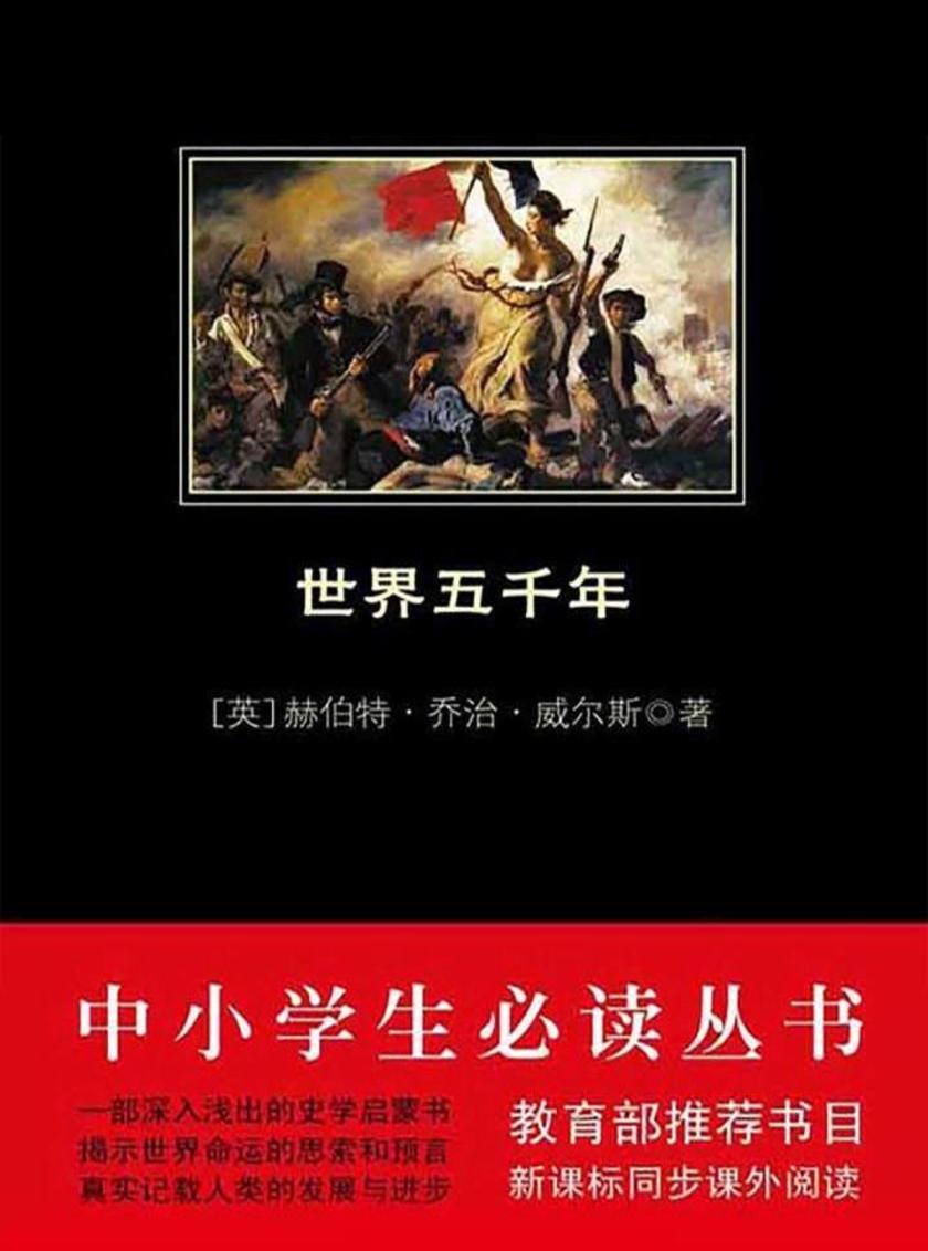 中小学生丛书:世界五千年(中小学生从书)