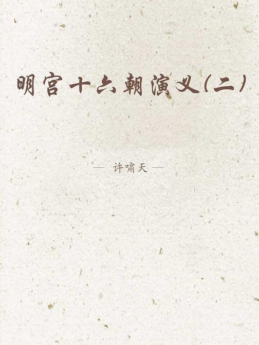 明宫十六朝演义(二)