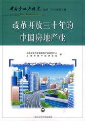 改革开发三十年的中国房地产业(试读本)