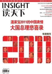 读天下 半月刊 2012年01期(电子杂志)(仅适用PC阅读)