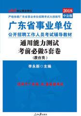 中公2018广东省事业单位考试辅导教材通用能力测试考前必做5套卷教育类