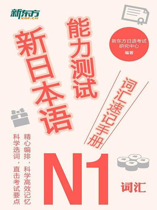 新日本语能力测试词汇速记手册:N1词汇
