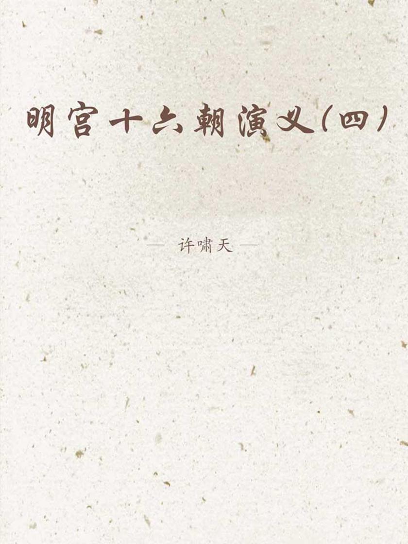 明宫十六朝演义(四)