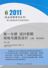 2011一级注册建筑师考试辅导教材:第一分册 设计前期 场地与建筑设计 上册 知识部分 (第七版)