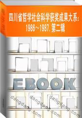 四川省哲学社会科学获奖成果大系:1986~1987年卷.第二辑(仅适用PC阅读)