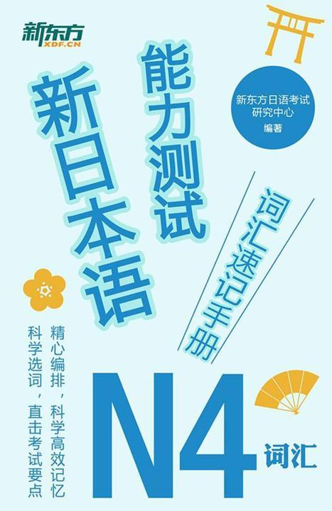 新日本语能力测试词汇速记手册:N4词汇