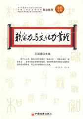 软实力与文化力管理(试读本)