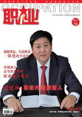 职业·下旬 月刊 2011年12期(电子杂志)(仅适用PC阅读)