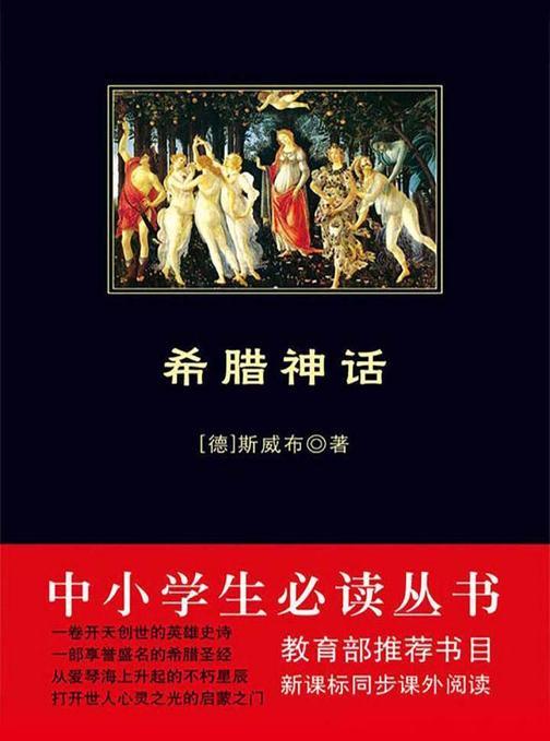 新课标必读丛书:希腊神话