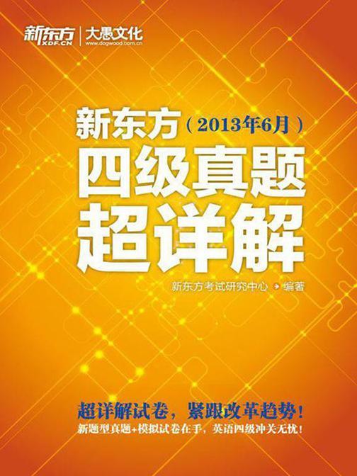 新东方四级真题超详解(2013年6月)