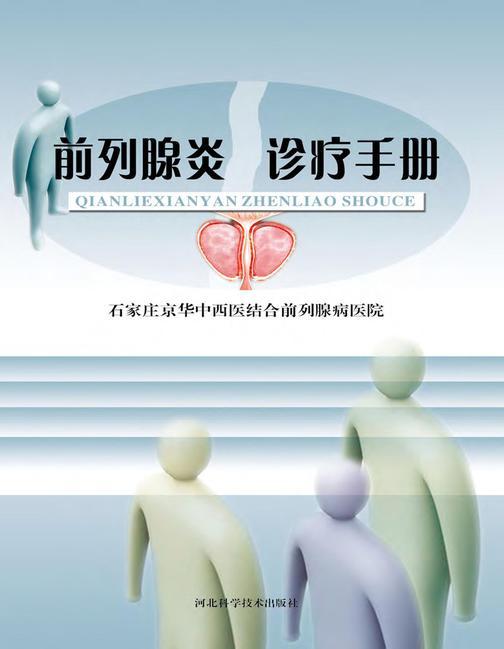 前列腺炎诊疗手册