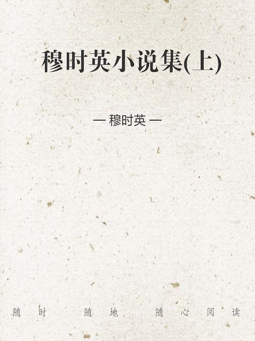 穆时英小说集(上)