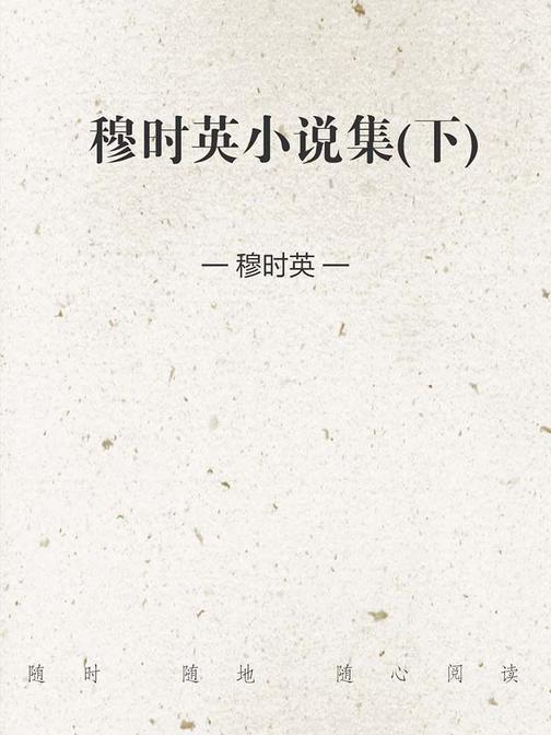 穆时英小说集(下)