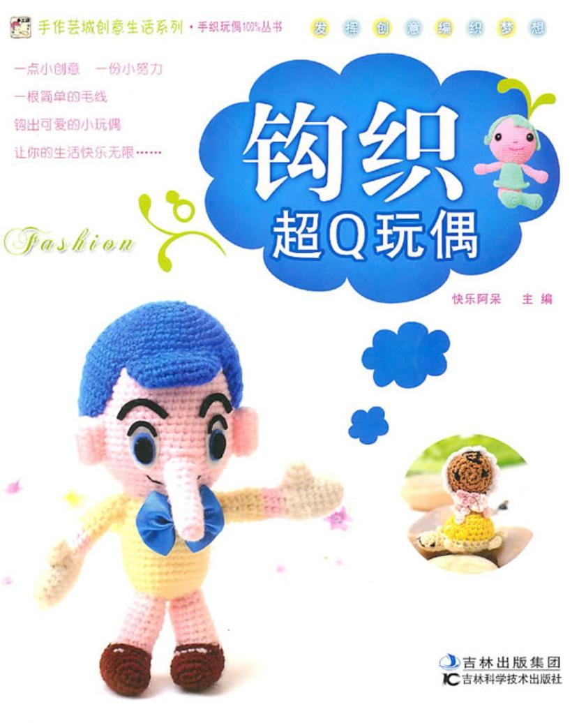 钩织超Q玩偶(试读本)
