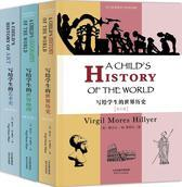 写给学生的历史 地理 艺术(英文版 套装共3册)