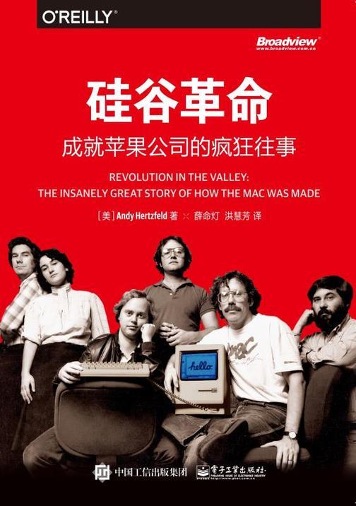硅谷革命:成就苹果公司的疯狂往事
