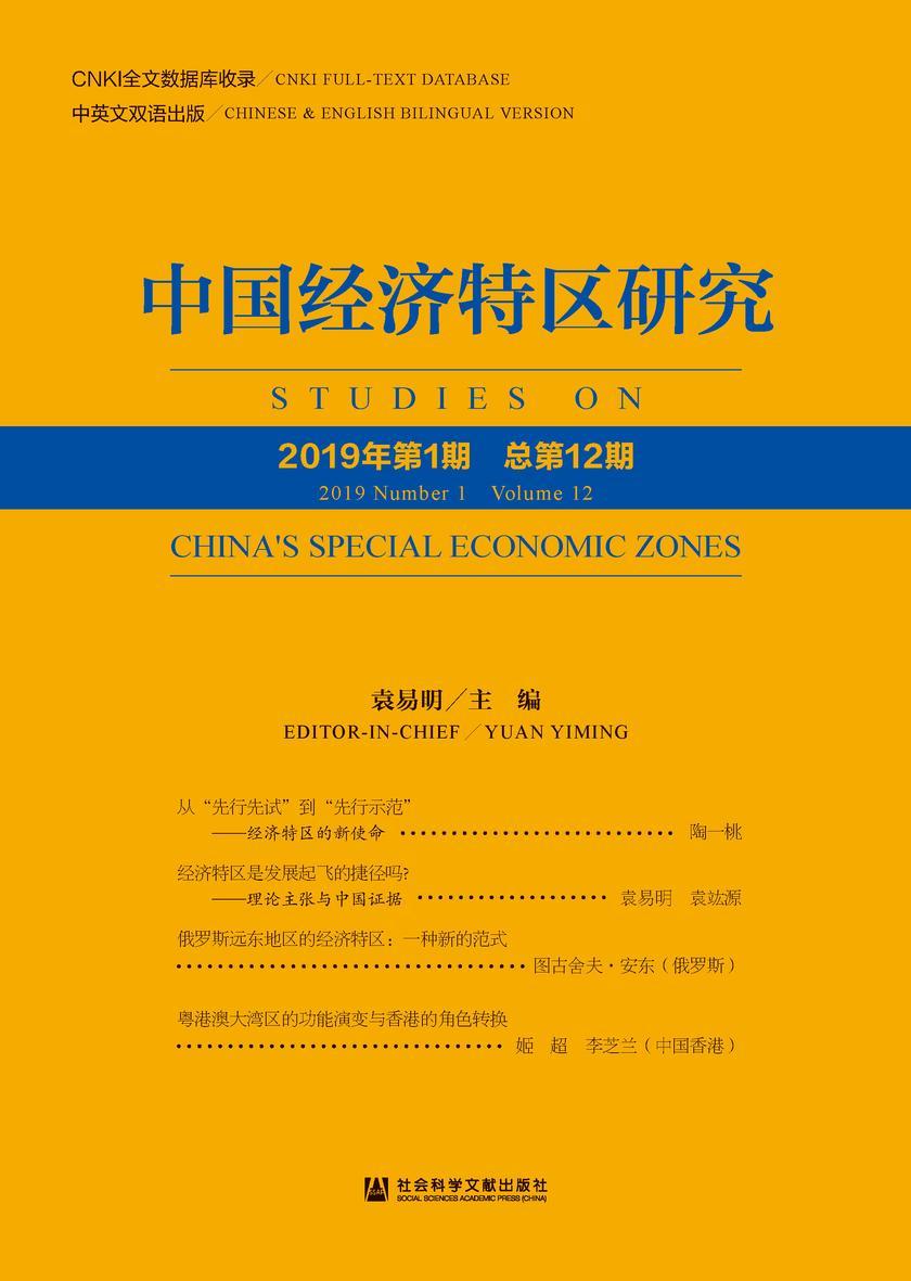 中国经济特区研究(2019年第1期/总第12期)