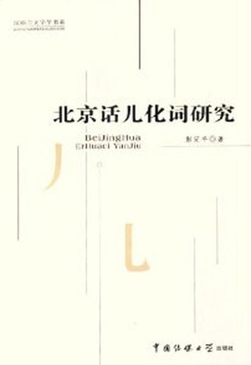 北京话儿化词研究(仅适用PC阅读)