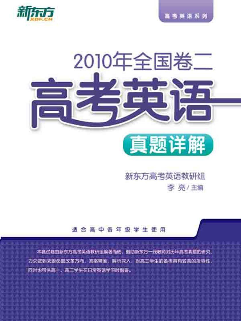 (2010年)全国卷二·高考英语真题详解
