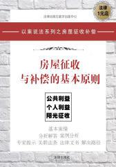 房屋征收与补偿的基本原则(征收与补偿的一般规定)