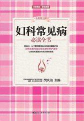 妇科常见病必读全书(第三版)