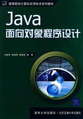 Java面向对象程序设计(仅适用PC阅读)