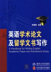 英语学术论文及留学文书写作(仅适用PC阅读)