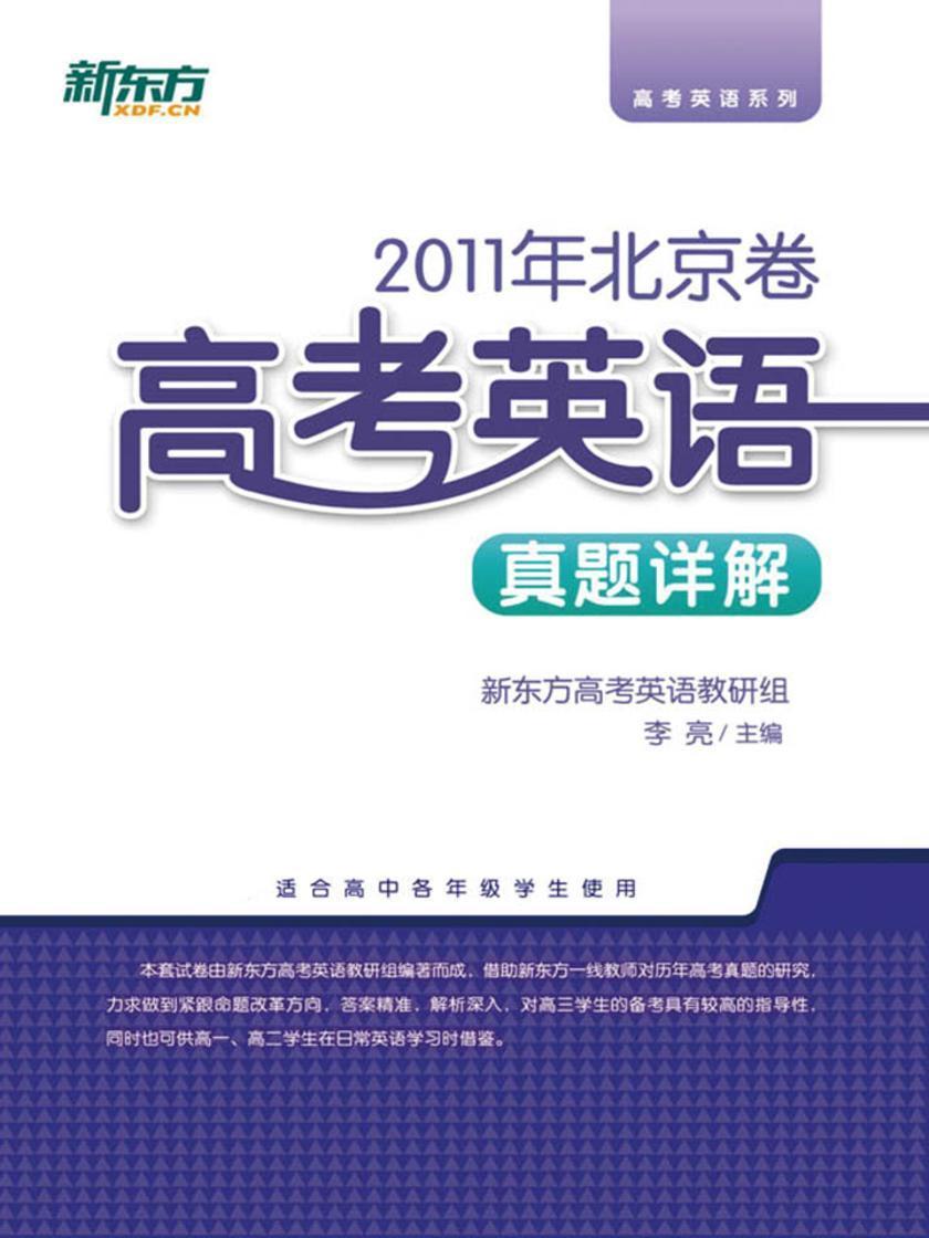 (2011年)北京卷·高考英语真题详解