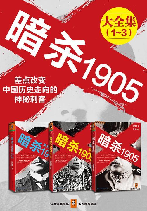 暗杀1905大合集(共3册)