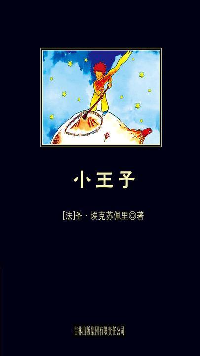 中小学生必读丛书:小王子