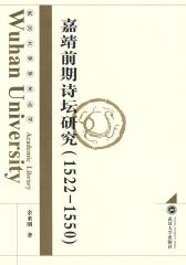 嘉靖前期诗坛研究(1522—1550)(仅适用PC阅读)
