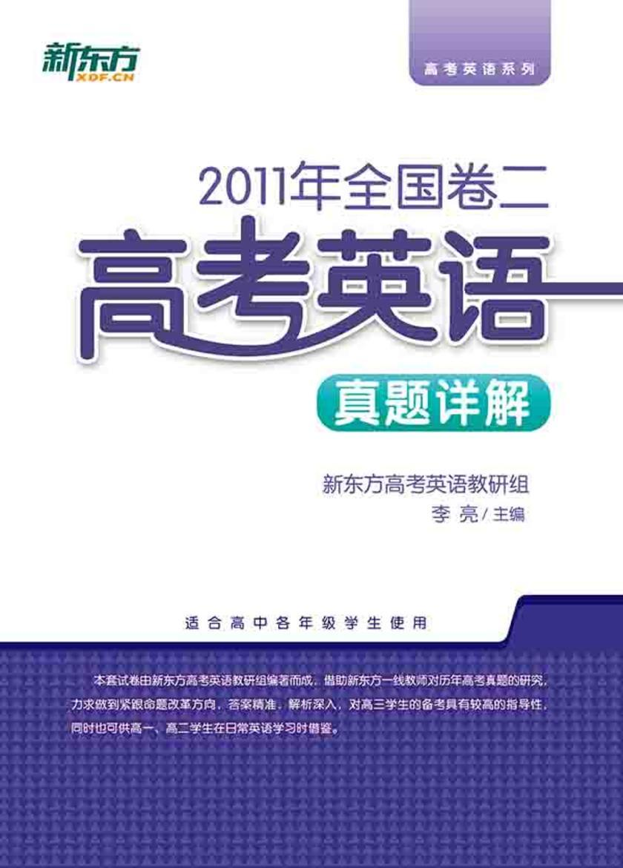 (2011年)全国卷二·高考英语真题详解
