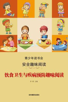 饮食卫生与疾病常识趣味阅读