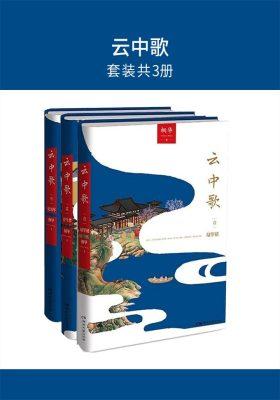 云中歌(套装共3册)