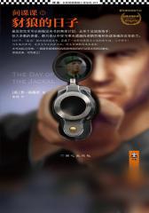 间谍课:豺狼的日子(爱伦坡奖获奖作品,暗杀行动终极指南)