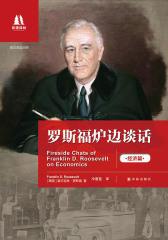 罗斯福炉边谈话:经济篇(双语译林)