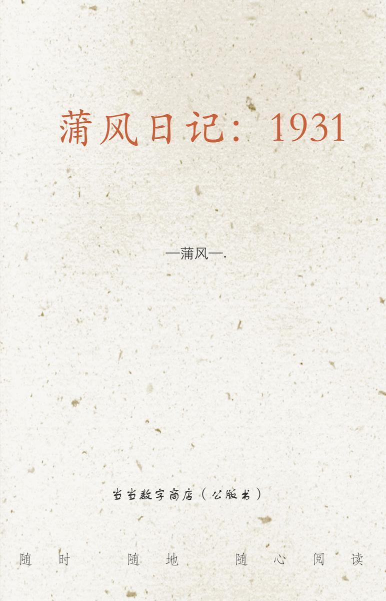 蒲风日记:1931