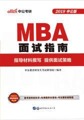 中公2019MBA面试指南